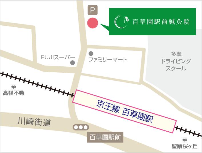 百草園駅前鍼灸院地図